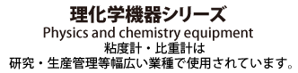理化学機器シリーズ Physics and chemistry equipment